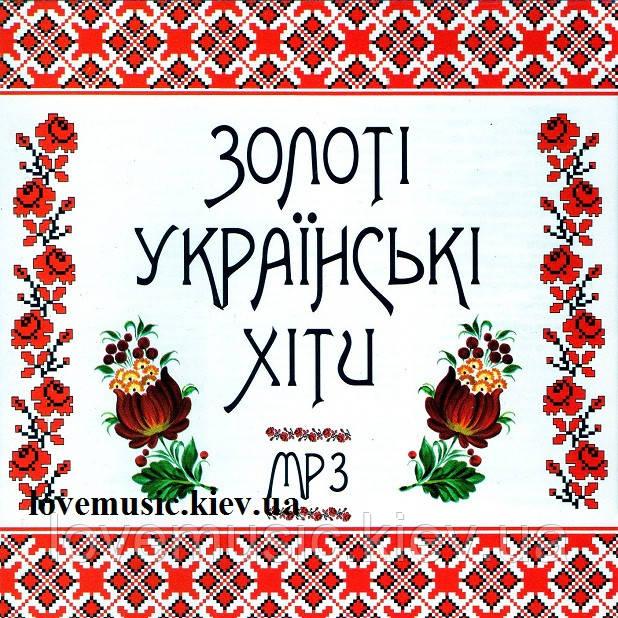 Музичний сд диск ЗОЛОТІ УКРАЇНСЬКІ ХІТИ (2014) mp3 сд