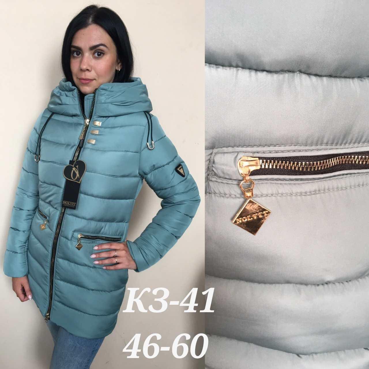909d3d1b74f Куртки женские NOLVIT в Украине. Сравнить цены