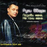 Музыкальный сд диск РУКИ ВВЕРХ Позови меня, не гони меня (1997) (audio cd)