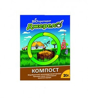 ДЖЕРЕЛО для компосту 20 г 0979.001