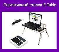 Портативный столик E-Table