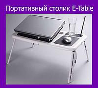 Портативный столик E-Table!Акция