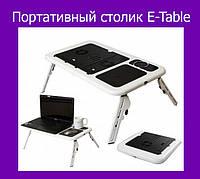 Портативный столик E-Table!Опт