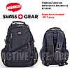 Рюкзак городской, офисный для ноутбука  SWISSGEAR № 1 -  30л
