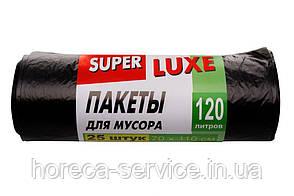Мусоргые пакеты Super Luxe 120л. 25шт.
