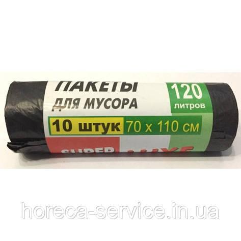 Мусорные пакеты Super Luxe 120л. 10шт., фото 2