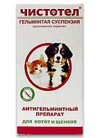 Чистотел Суспензия от глистов для щенков и котят, 3 мл, Экопром