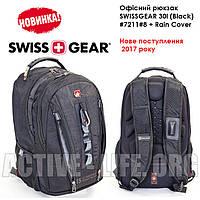 Рюкзак городской, офисный для ноутбука  SWISSGEAR № 8 -  30л + Rain cover