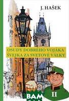 Hasek Jaroslav Osudy dobreho vojaka Svejka za svetove valky-2. Книга на чешском языке