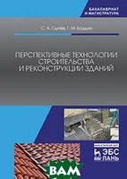 Сычёв С.А. Перспективные технологии строительства и реконструкции зданий