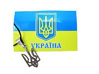 Подвеска Тризуб маленький (С украинской символикой)