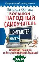 Орлова Зинаида Матвеева Большой народный самоучитель. Компьютер + ноутбук. Понятно, быстро и без посторонней помощи!