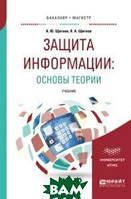 Щеглов А.Ю. Защита информации: основы теории. Учебник для бакалавриата и магистратуры