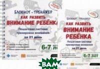 Ахмадуллин Шамиль Тагирович Как развить внимание ребенка. Блокнот-тренажер для детей 6-7 лет. Пошаговая система тренировки внимания за 21 день.