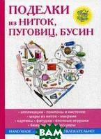 Преображенская Вера Николаевна Поделки из ниток, пуговиц, бусин