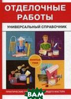 Захарченко Виталий Васильевич Отделочные работы. Универсальный справочник