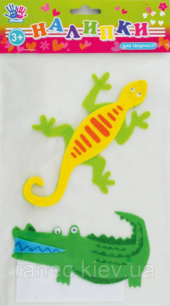 Наклейки для творчества ТМ 1 Вересня Ящерица и крокодил войлок, в уп.2шт. 951230