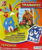 """Трафарет фигурный """"Теремок"""" 20С1361-08"""