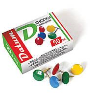 Кнопки цветные 50 штук D1731 ТМ Datum