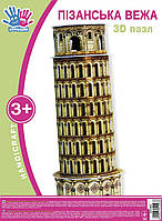"""Набор для творчества 3D пазл ТМ 1 Вересня """"Пизанская башня"""""""