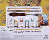 Набор масляных красок для живописи л ЗХК