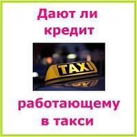 Дают ли кредит работающему в такси