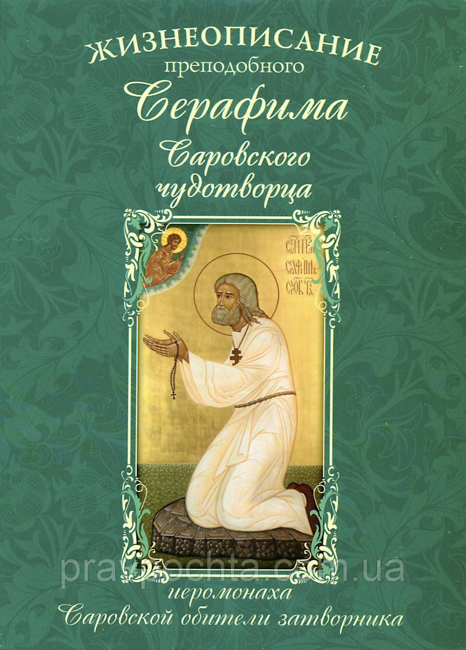 Жизнеописание преподобного Серафима Саровского чудотворца иеромонаха Саровской обители затворника