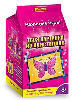 """Твои украшения из кристаллов """"Бабочка"""" 9789-03"""