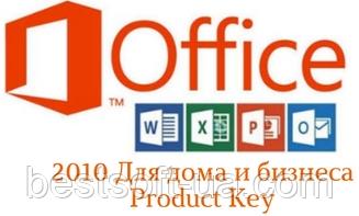 Лицензионный Microsoft Office 2010 Для Дома и Бизнеса, RUS, Box-версия (T5D-00412) ключ