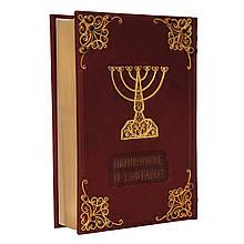 ТОРА. Пятикнижие и Гафтарот с филигранью (золото) и гранатами