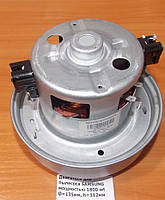 Двигатель для пылесоса SAMSUNG мощностью 1800 вт