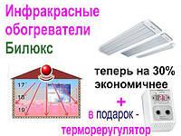 """Инфракрасный обогреватель, потолочный (длинноволновой) """"Билюкс"""" Б1000"""