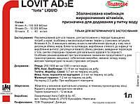 Lovit AD3E 1 л (ловит), комплекс жирорастворимых витаминов для всех животных и птицы