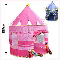 """Большая детская игровая палатка 135см """"Baby Tent"""". Лучший подарок!"""