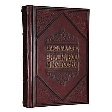 """Книга """"Евреи. Бог. История"""" Макс Даймонт"""