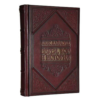 """Сувенирная книга """"Евреи. Бог. История"""""""