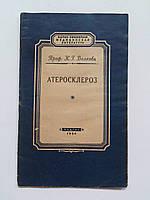 """К.Волкова """"Атеросклероз"""". Медгиз. 1954 год"""