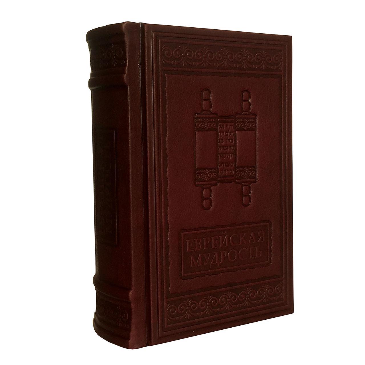 """Книга в кожаном переплете и художественным тиснением """"Еврейская мудрость. Афоризмы"""""""