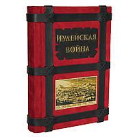 """Сувенирная книга Иосиф Флавий """"Иудейская война"""""""
