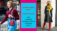 ОСЕНЬ-ЗИМА 2017: ВСЕ ГЛАВНЫЕ ТРЕНДЫ СЕЗОНА В ОДНОМ ПОСТЕ