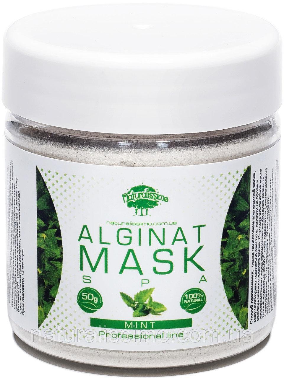 Альгинатная маска с Мятой, 50 г, эффект увлажнения