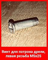 Винт для сверлильного патрона, с левой резьбой М5х25