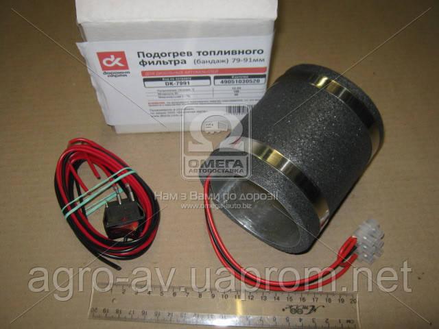 Подогрев топливного фильтра (бандаж) 79-91мм (DK-7991) <ДК> (ВИДЕО)