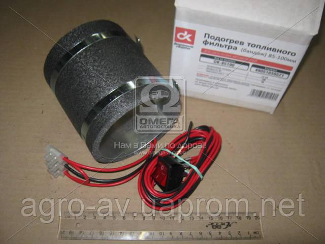 Подогрев топливного фильтра (бандаж) 85-100мм (DK-85100)  (ВИДЕО)