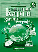 "Контурные карты"" Загальна географія 6 клас"""