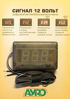Вольтметр с сигналом 12V AYRO, кнопка вкл/выкл