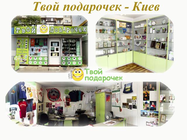 Твой подарочек - Киев