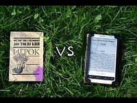 Книга – бумажная или электронная?