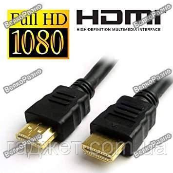 Кабель аудио-видео, HDMI m HDMI m , 1.5м
