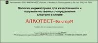 Тест-полоска Алкотест ФакторМ алкоголь по слюне